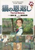 猫の恩返し(1)