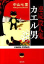 連続殺人鬼カエル男 [ 中山七里 ]