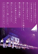 乃木坂46 1ST YEAR BIRTHDAY LIVE 2013.2.22 MAKUHARI MESSE DVD-BOX 豪華盤【完全生産限定盤】