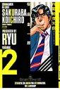 内閣総理大臣桜庭皇一郎(2) (ゼノンコミックス) [ RYU ]