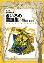 きいろの童話集改訂版 ラング世界童話全集 4 (偕成社文庫)