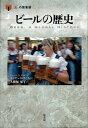 ビールの歴史 [ ギャビン・D.スミス ]