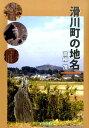 ゼンリン住宅地図ソフト デジタウン 滑川町 201806 113410Z0G 【NFR店】