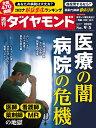 週刊ダイヤモンド 2020年 9/5号 [雑誌](医療の闇 病院の危機)