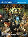 ドラゴンズクラウン PS Vita版