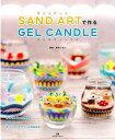 SAND ARTで作るGEL CANDLE 砂の色と基本の模様を組み合わせてオリジナルデザイン [ 東京ミモレ ]
