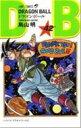 DRAGON BALL(42) (ジャンプコミックス) [ 鳥山明 ]
