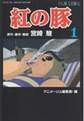 紅の豚(1) [ 宮崎駿 ]...:book:10634441
