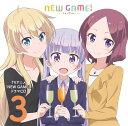TVアニメ「NEW GAME!」ドラマCD 3 [ (ドラマCD) ]