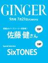 GINGER (ジンジャー) 2020年 09月号 [雑誌]
