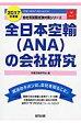 ショッピングANA 全日本空輸(ANA)の会社研究(2017年度版) [ 就職活動研究会(協同出版) ]