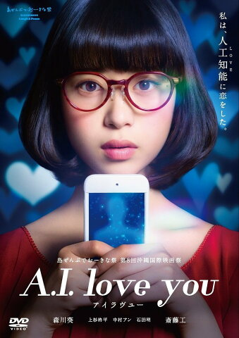 A.I. love you アイラヴユー [ 森川葵 ]