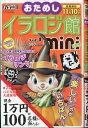 イラロジ館 mini(ミニ) vol.4 2020年 09月号 [雑誌]