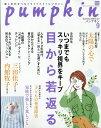 pumpkin (パンプキン) 2020年 09月号 [雑誌]