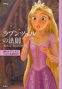 ディズニー ラプンツェルの法則 Rule of Rapunzel 憧れのプリンセスになれる秘訣32 [ 講談社 ]