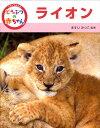 くらべてみよう!どうぶつの赤ちゃん(1) ライオン [ 増井光子 ]