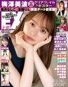 EX (イーエックス) 大衆 2020年 09月号 [雑誌]