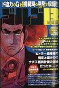 ゴルゴ13 Vol.200 2020年 9/12号 [雑誌]