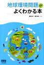 地球環境問題がよくわかる本 [ 浦野紘平 ]