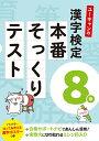 ユーキャンの漢字検定8級 本番そっくりテスト (ユーキャンの資格試験シリーズ) ユーキャン漢字検定試験研究会