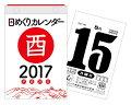 2017年 日めくりカレンダー(B6)