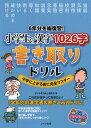 6年分を総復習 小学生の漢字1026字 書き取りドリル 中学に上がる前に完全マスター 子ども学力向上研究会