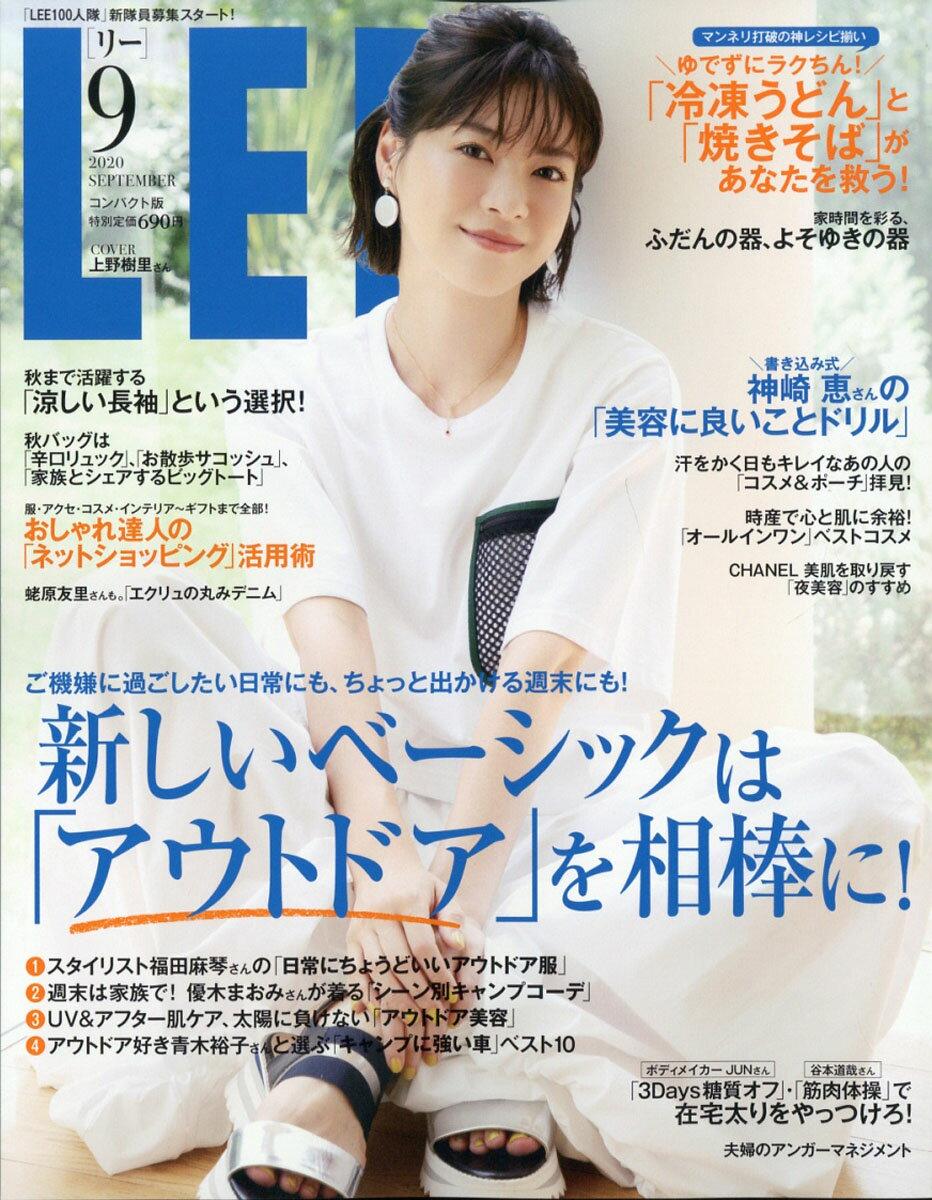 コンパクト版LEE(リー)2020年09月号[雑誌]
