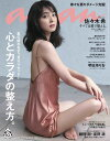 anan (アンアン) 2020年 9/9号 [雑誌]...