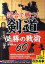 試合で勝つ!剣道必勝の戦術60 (コツがわかる本) [ 鈴木...