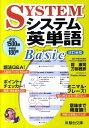 システム英単語(Basic)改訂新版 (駿台受験シリーズ) [ 霜康司 ]