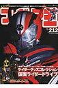 フィギュア王(no.212) 特集:仮面ライダードライブ (ワールド ムック)