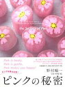 ピンクの秘密 [ 野村順一 ]