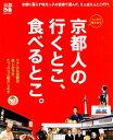 京都人の行くとこ、食べるとこ。 リアルな京都の楽しみ方をたっぷりご紹介します。 (