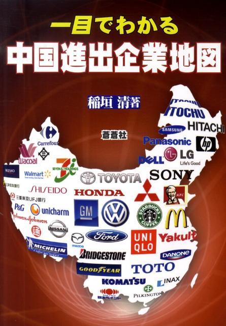 一目でわかる中国進出企業地図 [ 稲垣清 ]