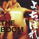 よっちゃばれ [ THE BOOM ]
