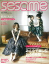 sesame (セサミ) 2020年 09月号 [雑誌]