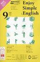 Enjoy Simple English (エンジョイ・シンプル・イングリッシュ) 2020年 09月号 [雑誌]