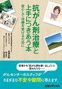 抗がん剤治療と上手につきあう本 安心して治療を受けるために [ 熊本大学医学部附属病院 がんセンター