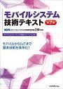 モバイルシステム技術テキスト 第7版 MCPC モバイルシステム技術検定試験2級対応 [ モバイルコンピューティング推進コンソーシアム ]