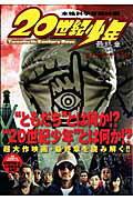 映画「20世紀少年」最終章オフィシャル・ガイドブック