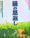 猫の恩返し 「バロンー猫の男爵」より 宮崎駿企画・森田宏幸第...