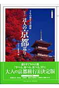 達人の京都巡り