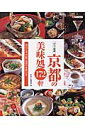 京都の美味処172軒