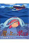 崖の上のポニョ 宮崎駿監督作品 (This is animation)...:book:13016805