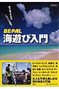 Be-pal海遊び入門