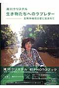 生き物たちへのラブレター 生物多様性の星に生まれて 滝川クリステル/藤田修平