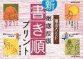 陰山メソッド徹底反復『新・書き順プリント』(小学校1・2・3年)