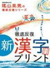 徹底反復新・漢字プリント 小学校全学年