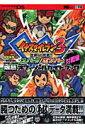 イナズマイレブン3世界への挑戦!!スパーク/ボンバー爆熱オフィシャルガイドブック