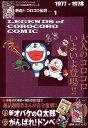 熱血!!コロコロ伝説(vol.1(1977・1978)